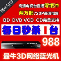 华录 N8 9折促销包邮 网络高清硬盘播放器 3D 蓝光机 电视机顶盒 价格:998.00