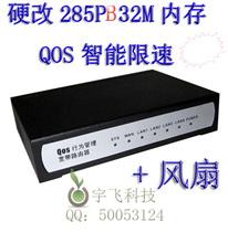 全新铁壳硬改磊科NR285P 控制流量 智能QoS限速 4口有线路由器 价格:88.00
