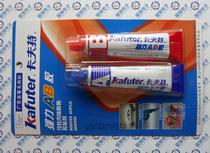 热销正品 卡夫特ab胶 卡夫特强力ab胶 改性丙烯酸酯ab胶 16克 价格:3.20