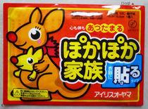 8号仓库 暖宝宝 袋鼠暖贴 袋鼠一贴热 保暖贴 发热贴 热敷贴 价格:0.80