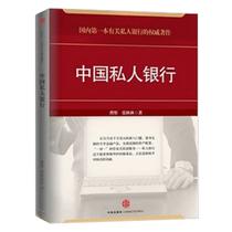 【中信】中国私人银行 价格:47.50