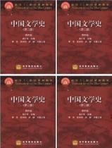 正版 中国文学史 袁行霈 第二版 四册全套 高等教育 2版 书很新哦 价格:50.00
