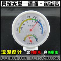 [特价]温湿度计爬虫温湿度测量饲养蜘蛛蝎子陆龟蜥蜴等爬虫用 价格:5.60