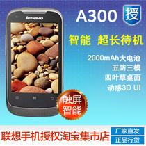 Lenovo/联想 A300 低价智能手机 新品上市 包邮 价格:699.00