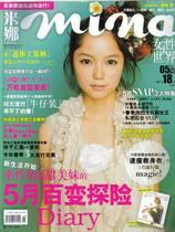 米娜女性大世界2010年5下总68长泽雅美加藤罗莎井上真央 价格:12.80
