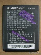 天语 A901 A908 A969 TM921电池 电板 手机电池 价格:18.00