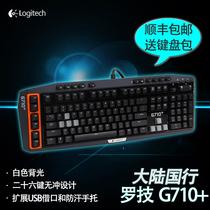 顺丰包邮送键盘包 全新国行 罗技 G710+ 白光游戏机械键盘 茶轴 价格:659.00