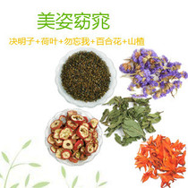 优质花茶组合 保健花茶 美姿窈窕茶 消脂减肥 30包 价格:30.00