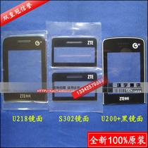 中兴U218镜面镜片S302玻璃U200外壳F280手机C336外屏S131 G380 价格:8.00