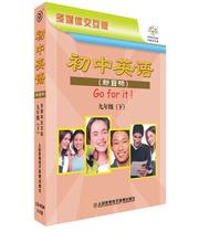 【正版】金太阳 人教版新目标Go for it英语九年级下册同步软件 价格:72.00