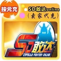 皇冠 SD敢达online按元充在线直充 价格:0.94