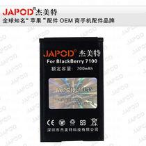 杰美特 超耐 黑莓7100 电池 7100X 7100G电池 电板 700毫安 价格:30.00