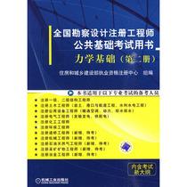 全国勘查设计注册工程师公共基础考试用书:力学基础(第二册) 价格:27.00