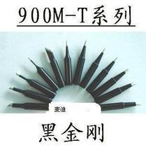 福兰特 黑金钢 环保无铅电烙铁嘴/烙铁头 焊咀 900M-T-K/I/B/C/D 价格:5.50