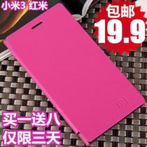小米3手机保护套红米手机皮套小米3手机套红米手机套小米3皮套 价格:19.90