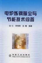 电炉炼钢除尘与节能技术问答(沈仁 著) 价格:10.00