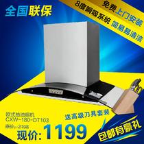 美的 CXW-200-DT103美的吸/抽油烟机中式欧式侧吸特价正品包邮 价格:1199.00
