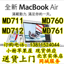 Apple/苹果 MacBookAir MD223ZP/A md760/761/711/712新款AIR电脑 价格:4900.00