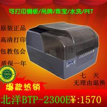 北洋BTP-2300E 条码机 打码机 珠宝标签打印机 300dpi 高清晰 价格:1570.00