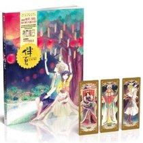 现货 伴夏 夏小鲟短篇绘本插画集 赠塔罗牌 正版书籍 价格:26.00