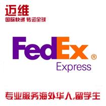 联邦FEDEX到 瑞士 瑞典 丹麦 芬兰 免费收货/仓储/打包/代购 特价 价格:1.00