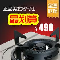 Midea/美的JZT-QL302 燃气灶 嵌入式 双灶 煤气灶 天然气液化气灶 价格:498.00