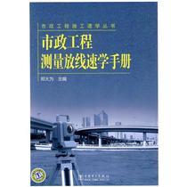 市政工程施工速学丛书 市政工程测量放线速学手册 书籍 商城 正版 价格:20.40
