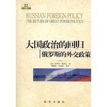 大国政治的回归:俄罗斯的外交政策 书籍 商城 人文社科 正版 价格:34.20
