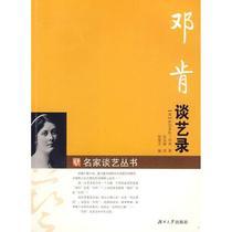 邓肯谈艺录 书籍 商城 美术教材 正版 文轩网 价格:30.80