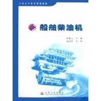 船舶柴油机 书籍 商城 正版 文轩网 价格:37.30