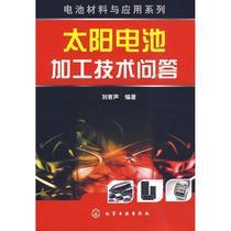 太阳电池加工技术问答/电池材料与应用系列- 书籍 商城 节能环保 价格:28.40