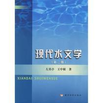 现代水文学(第2版) 书籍 商城 正版 文轩网 价格:27.70