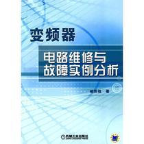 变频器电路维修与故障实例分析 书籍 商城 正版 文轩网 电子电工 价格:28.50