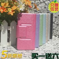 Daxian/大显E9220 TD-S2 E7100 E9220 E8000 5.3寸手机保护皮套壳 价格:16.80