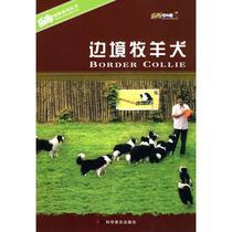 边境牧羊犬/乐嘟宠物系列丛书 书籍 时尚生活 商城 正版 文轩网 价格:16.10