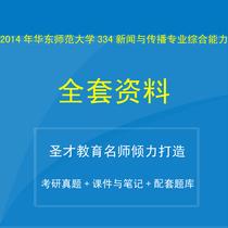 2014年华南农业大学705高等数学考研真题讲义课件 价格:100.00