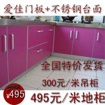 整体橱柜 整体厨房 不锈钢台面 全国发货 爱佳门板 橱柜定制定做 价格:495.00