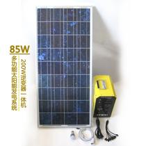 家用太阳能电池板小型发电照明系统相机手机充电器户外旅行夜市用 价格:1498.00