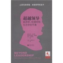(正版图书)-领导学译丛·超越领导:经济学、伦理学和生态学的平 价格:27.10