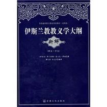 (正版图书)-青海省伊斯兰教经学院教材试用本:伊斯兰教教义学大 价格:42.20