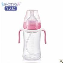 包邮贝儿欣正品300ml宝宝宽口径pp自动吸管奶瓶/新生儿奶瓶 价格:73.00