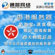双皇冠 电讯盈科香港服务器租用 E7500 5IP独享5M同万网香港机房 价格:1280.00
