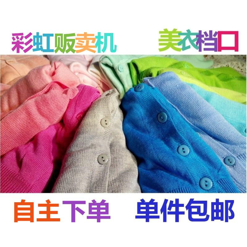 [自动贩卖机] edc夏季韩版薄款短款防晒针织开衫女装空调罩衫披肩 价格:29.90