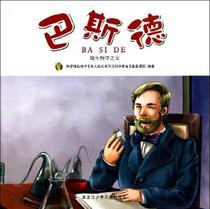 巴斯德/多奇名人绘本系列 畅销书籍 童书 综合读物 正版 价格:5.30