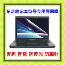 东芝TOSHIBA L587笔记本屏幕保护膜 屏幕膜 防眩膜 防反光 防辐射 价格:15.00