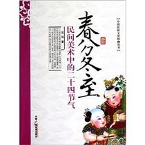 正版包邮/春分冬至:民间美术中的二十四节气/沈泓 价格:25.10