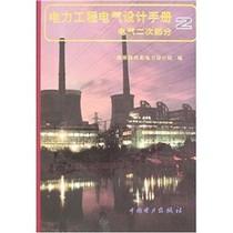 正版包邮/电力工程电气设计手册2:电气二次部分/能源部西北电力 价格:62.20