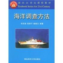 正版包邮/面向21世纪课程教材:海洋调查方法/传教茂崇,高郭平 价格:24.30