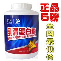 正品特价 康比特纯乳清蛋白粉 康比特乳清蛋白粉2270克 蛋白质 价格:399.00