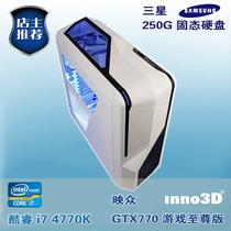 i7 4770k主机映众gtx770 水冷 250g固态 diy整机台式电脑整机全套 价格:8899.00